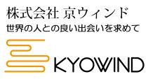 京ウィンド 世界の人との良い出会いを求めて